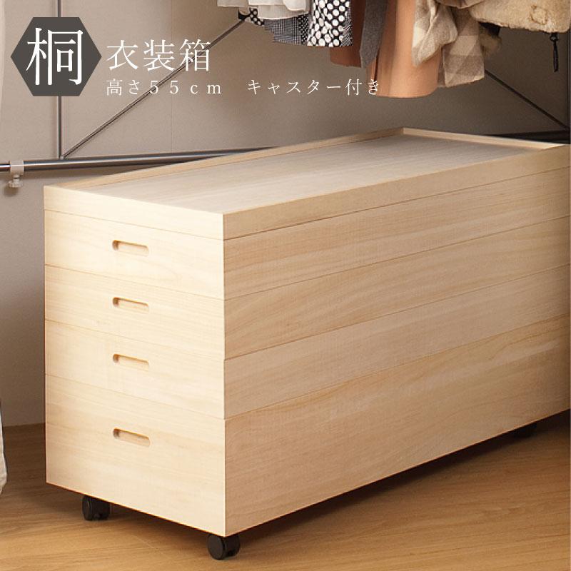 桐衣装箱4段 高さ55(キャスター付)   hi-0035
