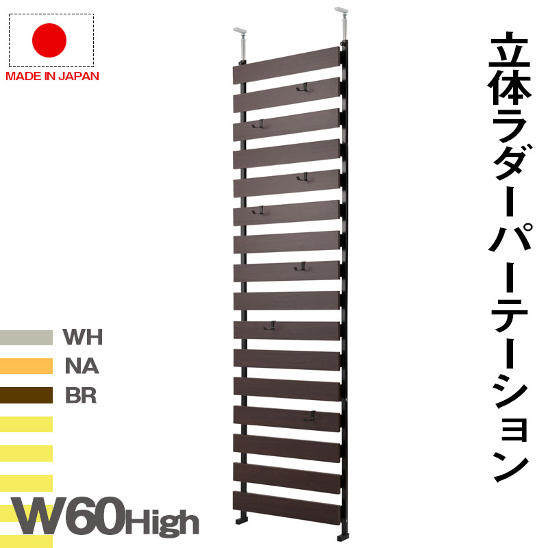 突っ張り立体ボーダーラック 幅60 ハイタイプ ホワイト ナチュラル ブラウン 衝立 家具 事務所 オフィス 仕切り パーティション 日本製 ラダーラック 突っ張りパーティション つっぱりパーテーション nj-0618 nj-0620