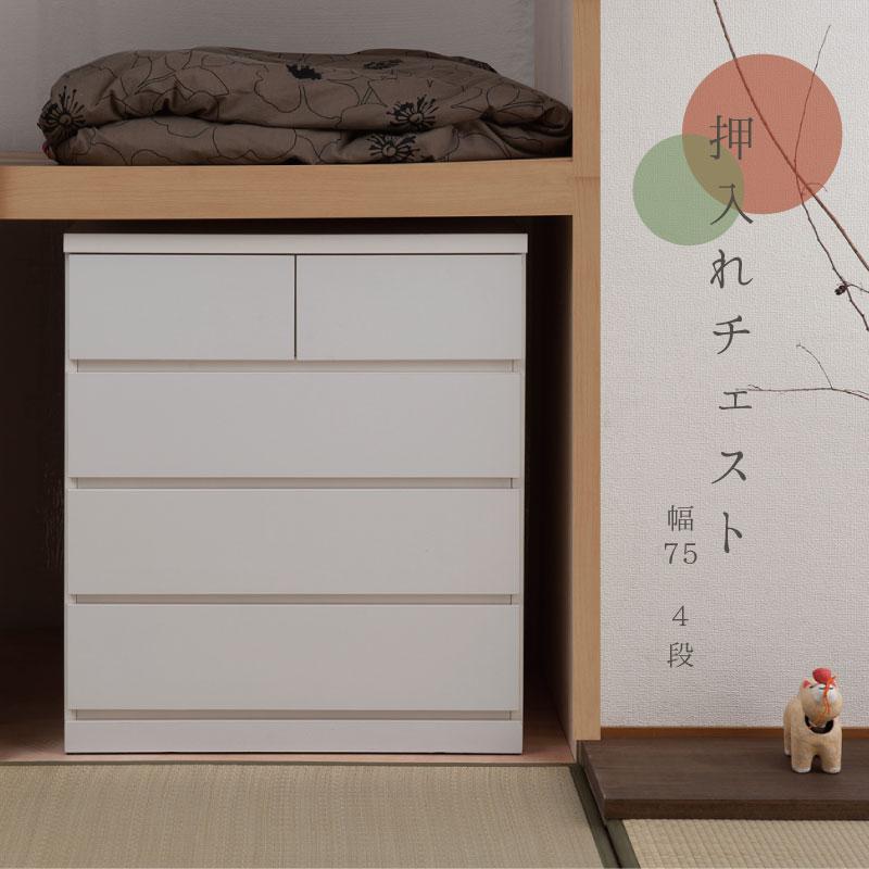 押入れ 幅75 奥行65 4段 日本製 国産 完成品 タンス 木製 sa-0025