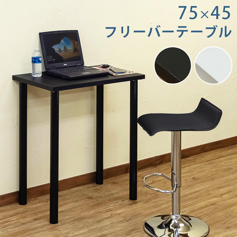 送料無料激安祭 限定Special Price 作業台 簡易 置き台 勉強 ハイタイプ フリーバーテーブル 75×45