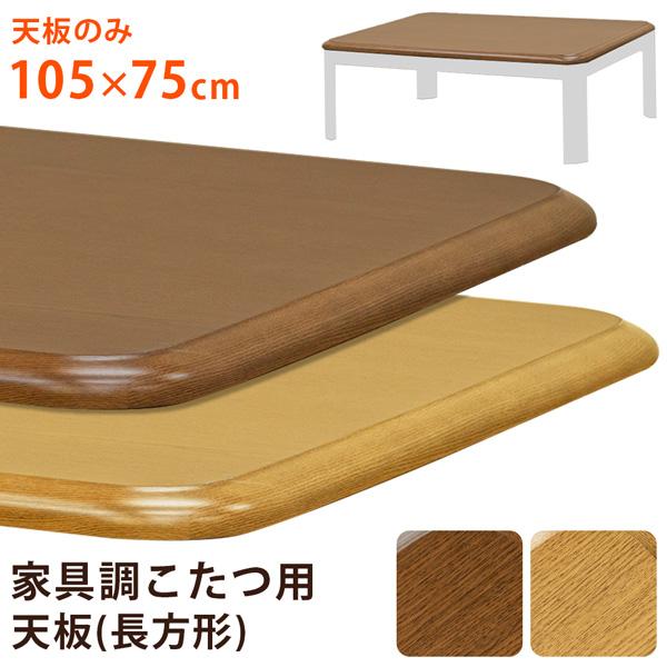 買い換え 部品 エコ 節約 こたつ用天板 大幅にプライスダウン 105×75 家具調 コタツ用 交換無料 天板のみ こたつ 交換 テーブル センターテーブル 天板 長方形 ローテーブル買い換え