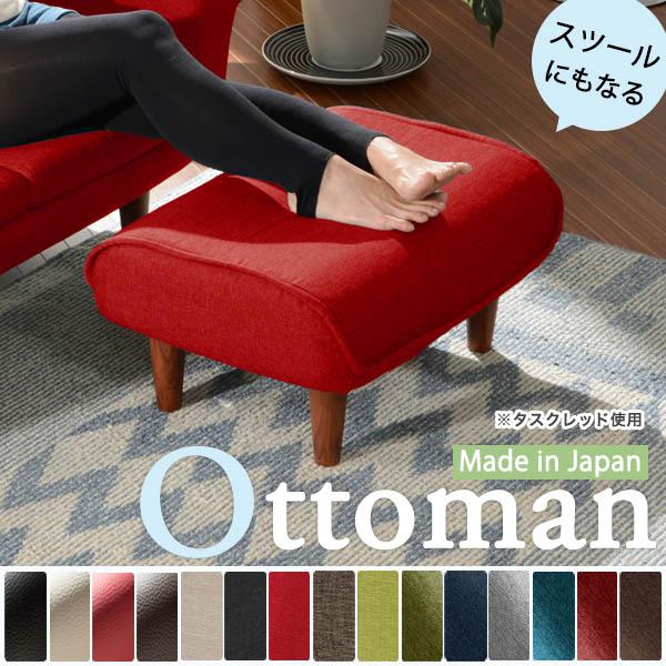 オットマン スツールにもなる「オットマン」 足置き 足台 PUレザー 置き台 1人掛け 一人掛け 1人用 1P 一人がけ 一人用ソファ 一人掛けソファ 椅子 チェア インテリア シンプル モールド成型 オットマン 北欧 国産 A281