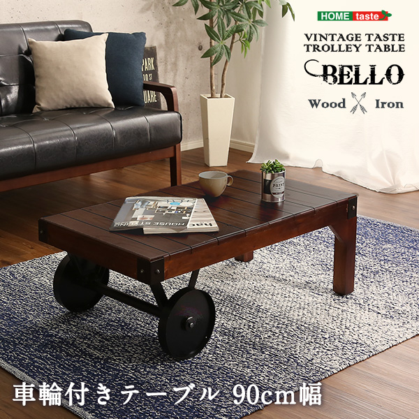 シックなヴィンテージスタイル!レトロな車輪付きテーブル【Bello-ベッロ】完成品・幅90