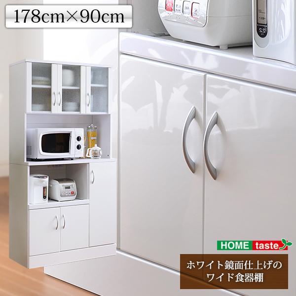 食器棚 ホワイト 鏡面仕上げ ワイド食器棚[180cm×90cmサイズ]キッチン キッチンボード オープンタイプ 90cm幅 レンジ台 キッチンボード レンジ台