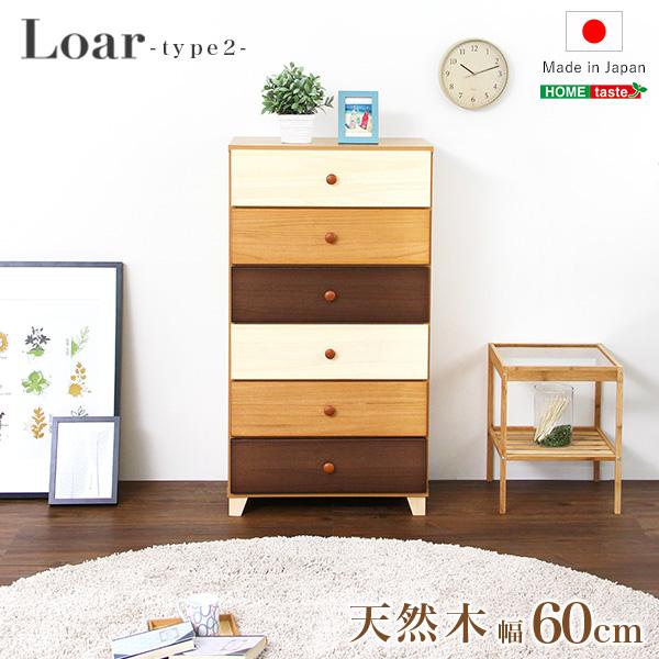 【送料無料】美しい木目の天然木ハイチェスト 6段 幅60cm Loarシリーズ 日本製・完成品|Loar-ロア- type2