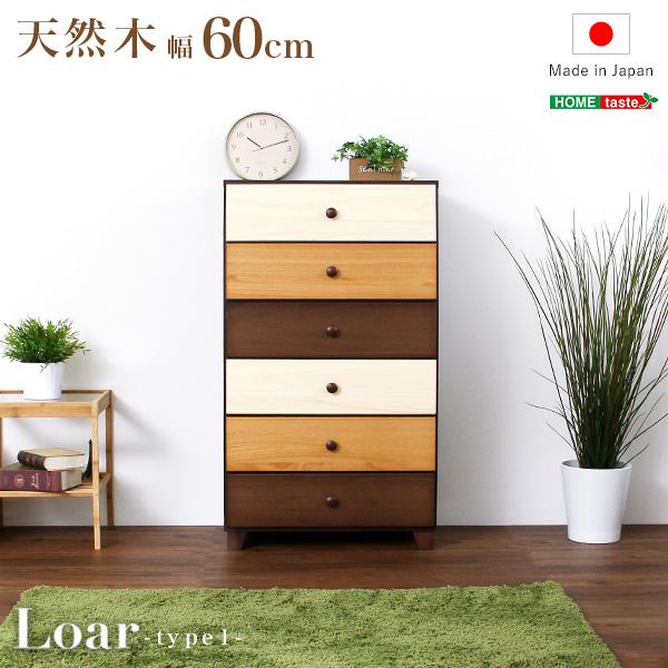 【送料無料】ブラウンを基調とした天然木ハイチェスト 6段 幅60cm Loarシリーズ 日本製・完成品|Loar-ロア- type1