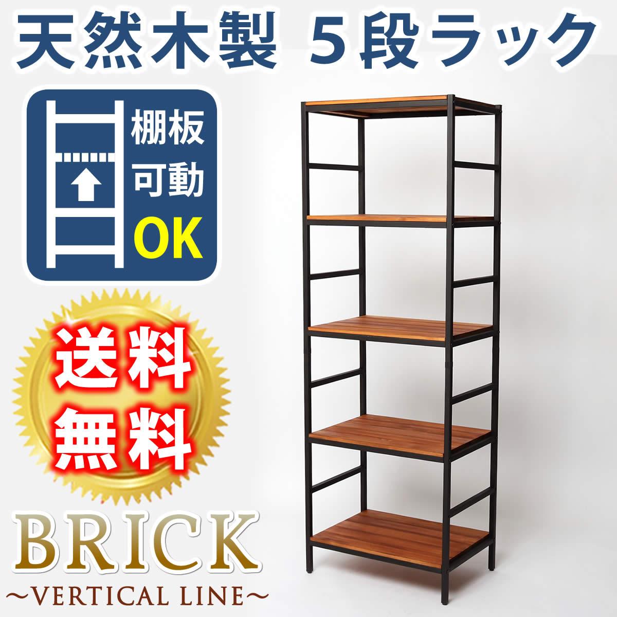 BRICK(ブリック) 5段タイプ 60×40×175 送料無料 簡単組立 5段 アンティーク モダン ナチュラル オイル ミッドセンチュリー ウッド スタイリッシュ シンプル シェルフ ラック ハンガー インテリア 家具 天然 おしゃれ