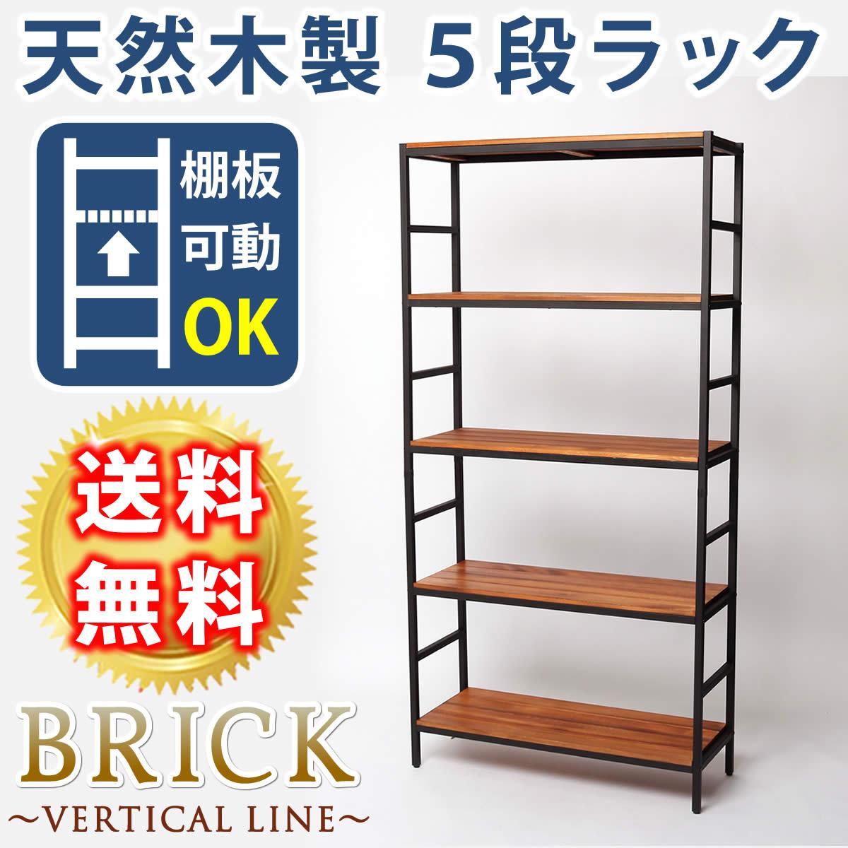 BRICK(ブリック) 5段タイプ 86×32×175 送料無料 簡単組立 5段 アンティーク モダン ナチュラル オイル ミッドセンチュリー ウッド スタイリッシュ シンプル シェルフ ラック ハンガー インテリア 家具 天然 おしゃれ