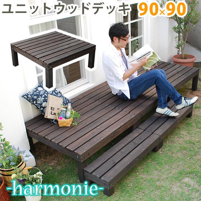 ユニットウッドデッキ harmonie(アルモニー)90×90 ウッドデッキ 簡単 縁側 本格的 DIY 木製 天然木 庭 ベランダ おしゃれ 小型 北欧 ガーデン 屋外 家具 ダークブラウン