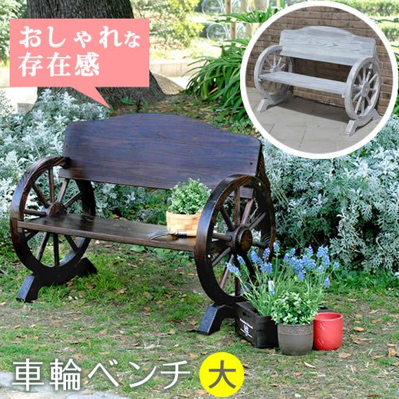 車輪ベンチ ガーデニングベンチ 木製ベンチ ウッドベンチ WB-1100