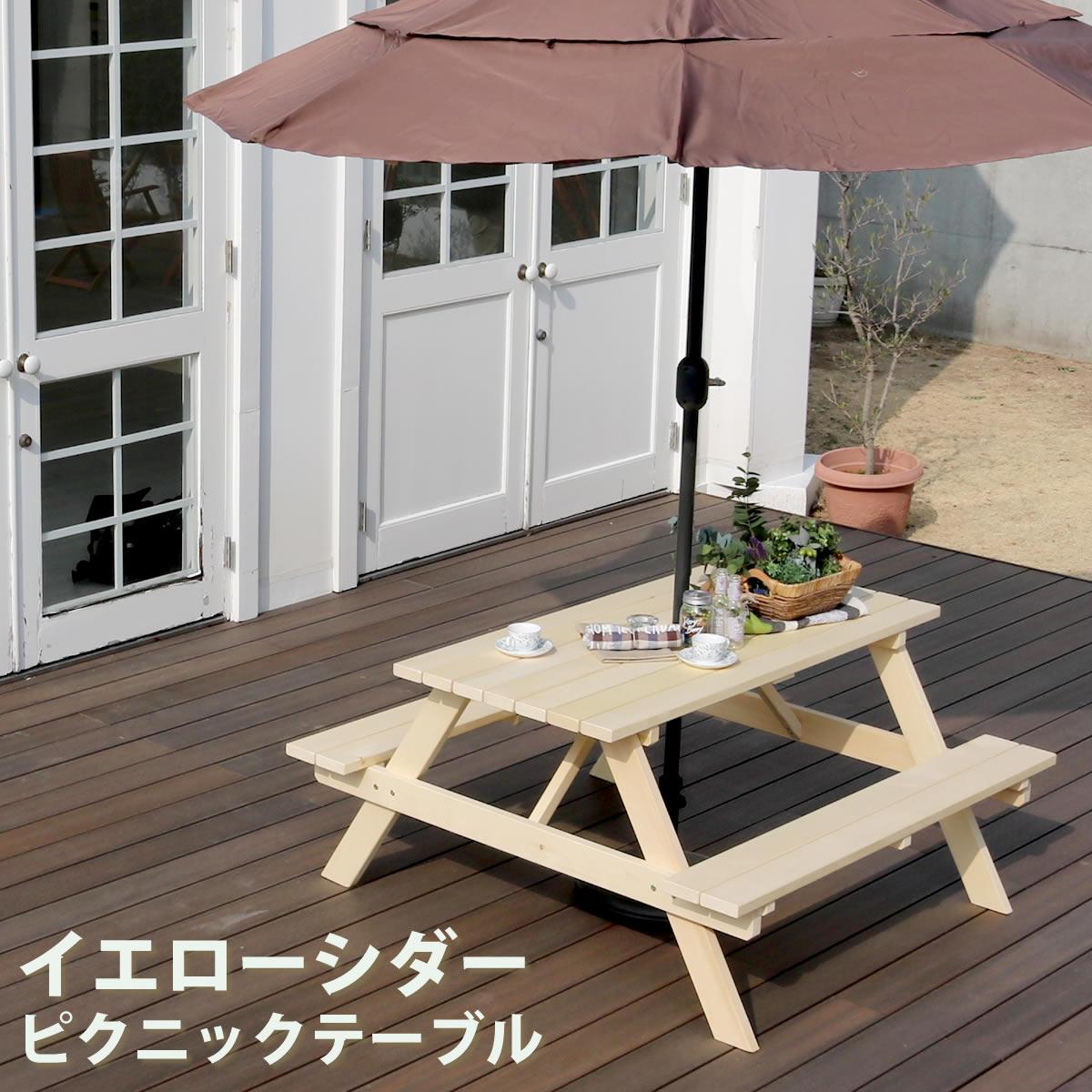 イエローシダーピクニックテーブル 簡単組立 天然木 木製 ガーデンテーブル パラソル穴 庭 公園 カフェ ホテル ペンション キャンプ場 バーベキュー ビアガーデン ガーデン