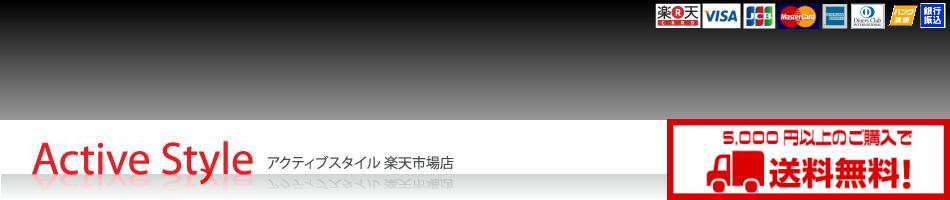 ActiveStyle楽天市場店:特別な商品を取り揃え!!