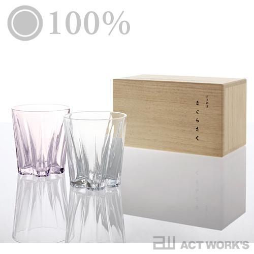 《全3種》100% サクラサク グラス SAKE(サケ) ペアセット SAKURA SAKU glass  【デザイン雑貨 晩酌 日本酒 ウイスキー 焼酎 ブランデー ロック 水割り お湯割り 店舗 キッチン雑貨 タンブラー】