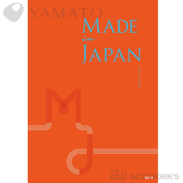 YAMATO メイドインジャパン カタログギフト[MJ16] Made In Japan 【お祝い 贈り物 お返し 出産祝い 結婚祝い 還暦祝い 退職祝い 就職祝い 入学祝い 入社祝い 引き出物 ニッポン 日本製 株式会社大和】