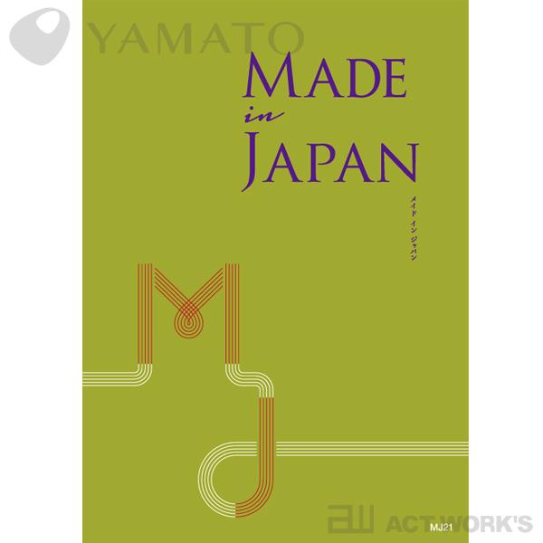 YAMATO メイドインジャパン カタログギフト[MJ21] Made In Japan 【お祝い 贈り物 お返し 出産祝い 結婚祝い 還暦祝い 退職祝い 就職祝い 入学祝い 入社祝い 引き出物 ニッポン 日本製 株式会社大和】