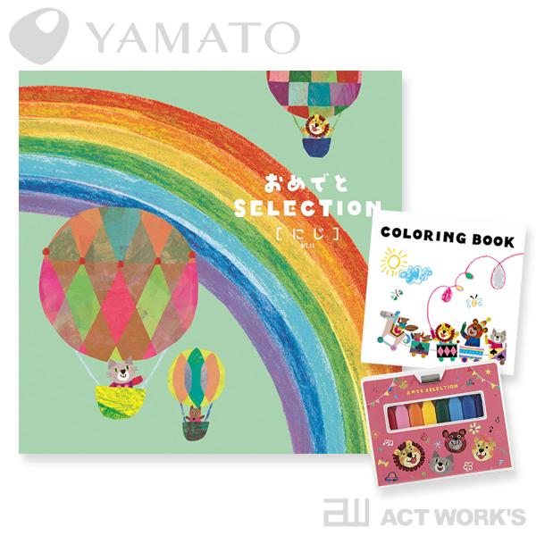YAMATO おめでとセレクション[にじ] カタログギフト 【お祝い 贈り物 お返し 出産祝い ベビー 赤ちゃん 子供 子ども 株式会社大和】