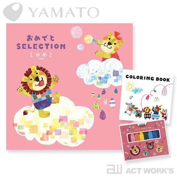 YAMATO おめでとセレクション[ゆめ] カタログギフト 【お祝い 贈り物 お返し 出産祝い ベビー 赤ちゃん 子供 子ども 株式会社大和】