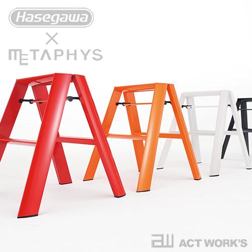 《全4色》hasegawa×METAPHYS lucano 2-Step 【デザイン雑貨 踏み台 脚立 昇降台 はしご テーブル イス 椅子 折りたたみ ハシゴ メタフィス ルカーノ ツーステップ 北欧】