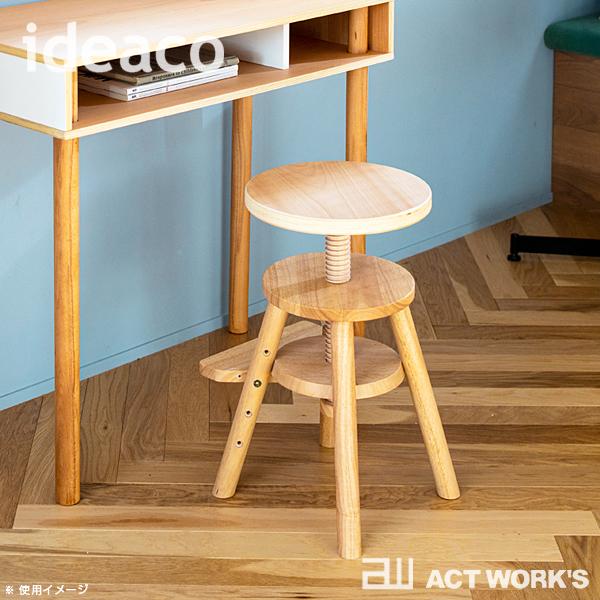 魅力的な価格 ideaco リフトスツール Lift stool -PLYWOODSeries-【イデアコ【イデアコ デザイン雑貨 カウンターチェア リフトスツール -PLYWOODSeries- インテリア 子供部屋 イス 椅子 玄関スツール 北欧 オフィス デスク】※メーカー取り寄せ:ご注文後に納期をご連絡します。, Sports Shoes SelectSHOP Booshop:6e22e17d --- coursedive.com
