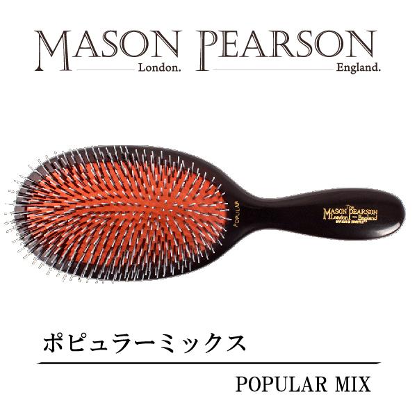 MASON PEARSON メイソンピアソン ポピュラーミックス クリーニングブラシ付き 4966997311603