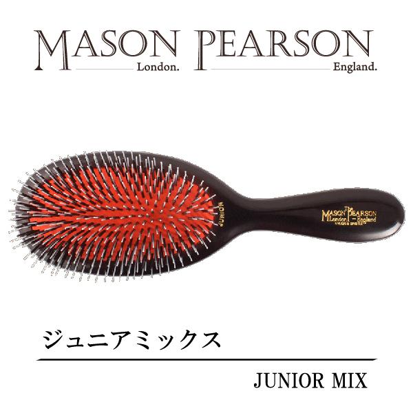 MASON PEARSON メイソンピアソン ジュニアミックス クリーニングブラシ付き