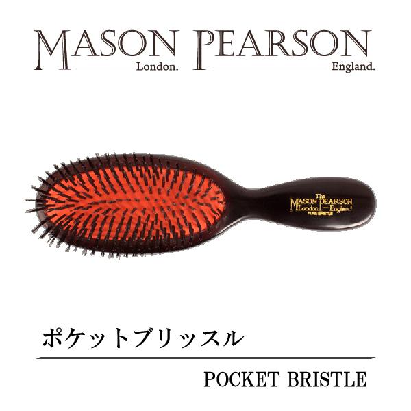 MASON PEARSON メイソンピアソン ポケットブリッスル