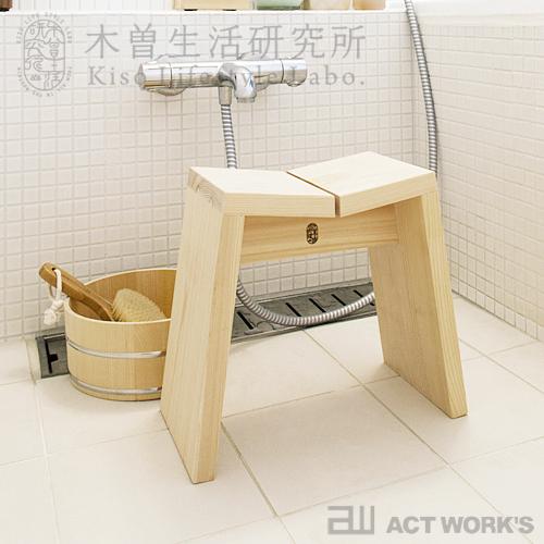 《木曽生活研究所》 木曽のサワラで作った風呂椅子 【デザイン雑貨 浴室 バスルーム サニタリー 日本製 made in japan バスチェアー ウッド】