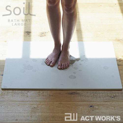 Soil バスマット ラージ Large 【ソイル バスグッズ 足拭きマット 珪藻土 浴室 シャワールーム】