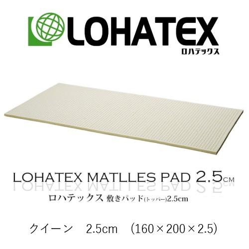 LOHATEX 高反発ラテックス 敷パッド クイーン 2.5cm (160×200×2.5)