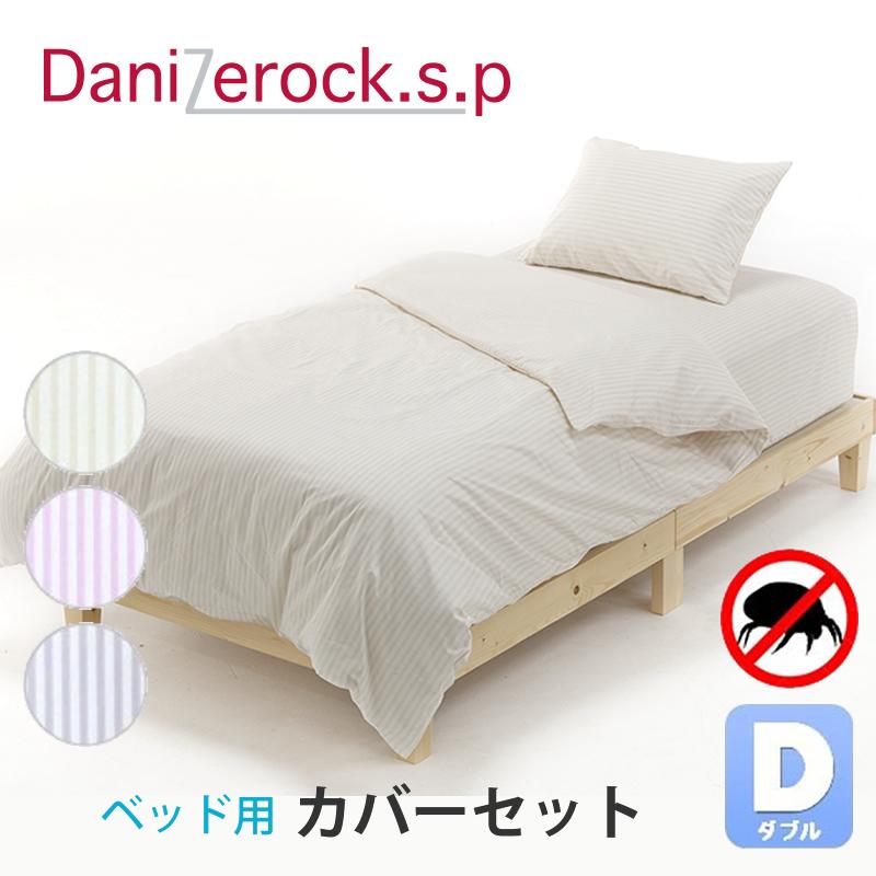 防ダニ布団 ダニゼロックSP ベッド用 カバー4点セット ダブル