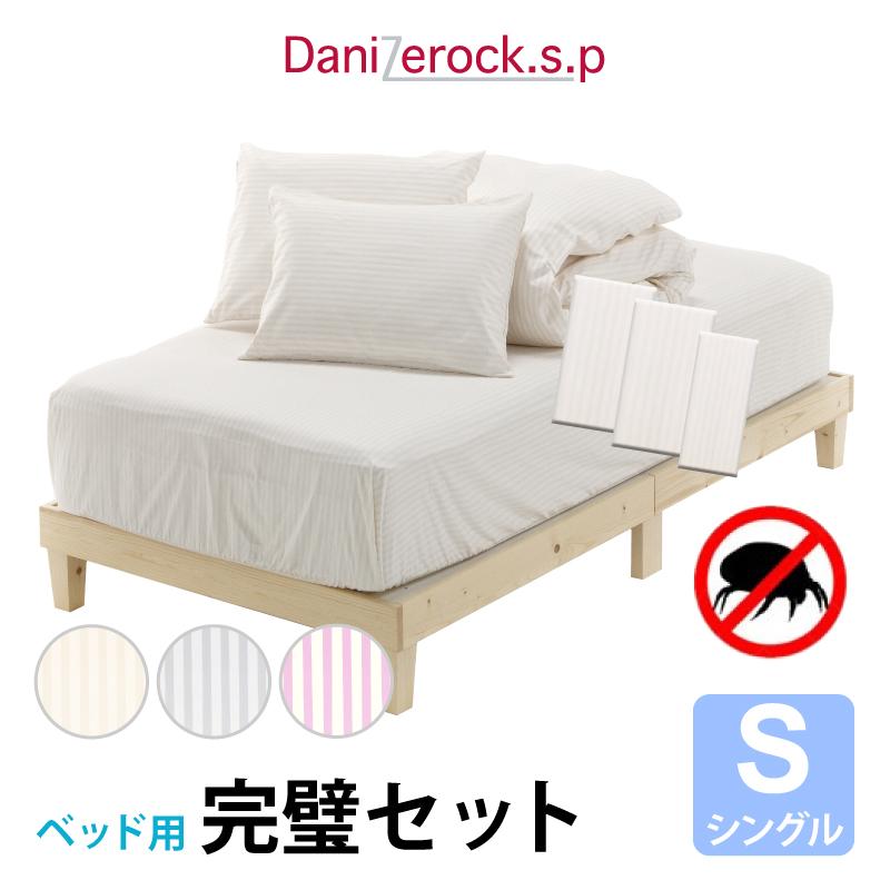 防ダニ布団 ダニゼロックSP ベッド用 布団&カバー 完璧6点セット シングル
