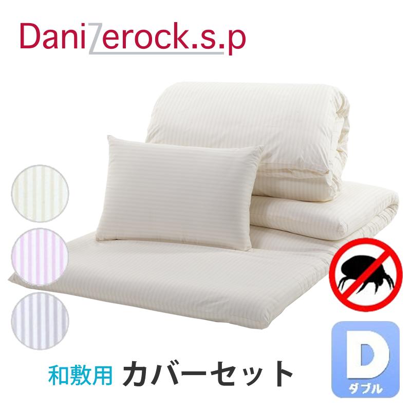 防ダニ布団 ダニゼロックSP 和敷用 カバー4点セット ダブル