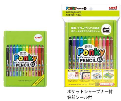 メール便発送可 お得セット 当店限定販売 20%OFF 三菱鉛筆 12色セット ポンキー 色鉛筆