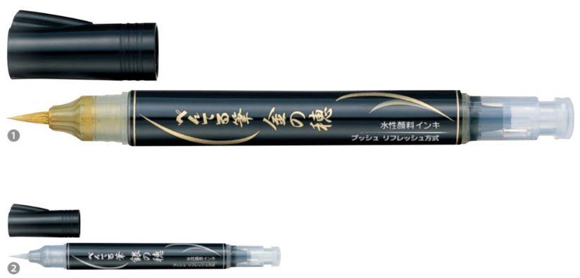 【ぺんてる】筆ペン ぺんてる筆 金の穂・銀の穂