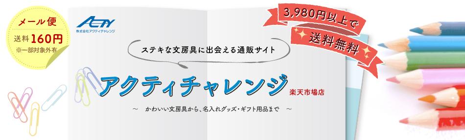 アクティチャレンジ楽天市場店:文房具・名入れグッズのお店です!!