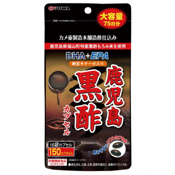 飲みやすいソフトカプセル ランキング総合1位 本物◆ ユーワ 鹿児島黒酢DHA+EPA納豆キナーゼ入り150カプセル