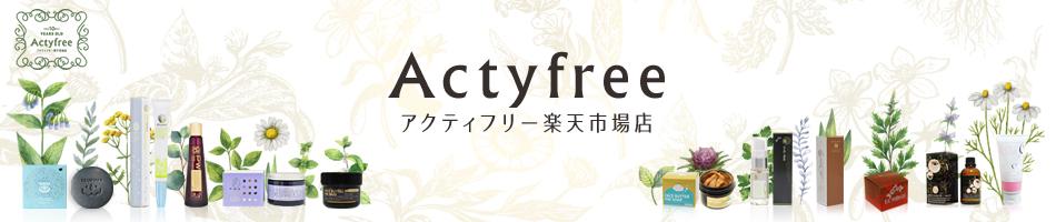 ACTYFREE楽天市場店:広告費用をかけずに品質に特化した国内製造の化粧品メーカーの直販店です。