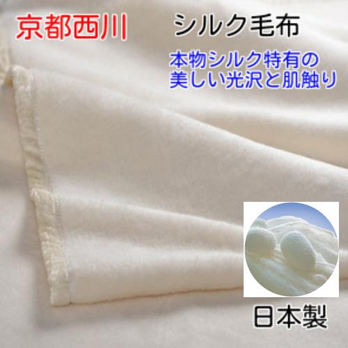 【20%OFFクーポン対象】ローズシルク毛布日本製シルク特有の美しい光沢と肌触り京都西川 SGU2561 シングル美容 美肌 肌あれ 毛布 布団
