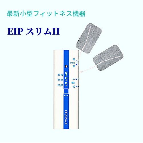 【10%OFFクーポン】【カード5倍】 【10%OFFクーポン対象】 EIP-20 スリムII 低周波電気刺激機器 筋力アップ 筋肉 フィットネス ダイエット エンチーム 送料無料 ADP