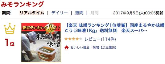 !【全国2位の蔵元より直送】米こうじ味噌1kg×3個【兵庫県産原料使用】【大豆、米、塩のみ】【天然醸造】味噌汁 おいしい味噌