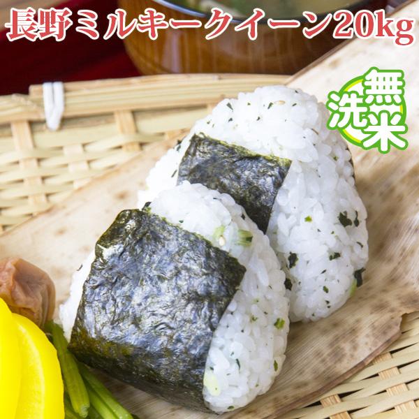 無洗米 20kg 送料無料 ミルキークイーン 5kg×4袋 長野県産 30年産 1等米 ミルキークイーン お米 20キロ 安い 北海道・沖縄は追加送料