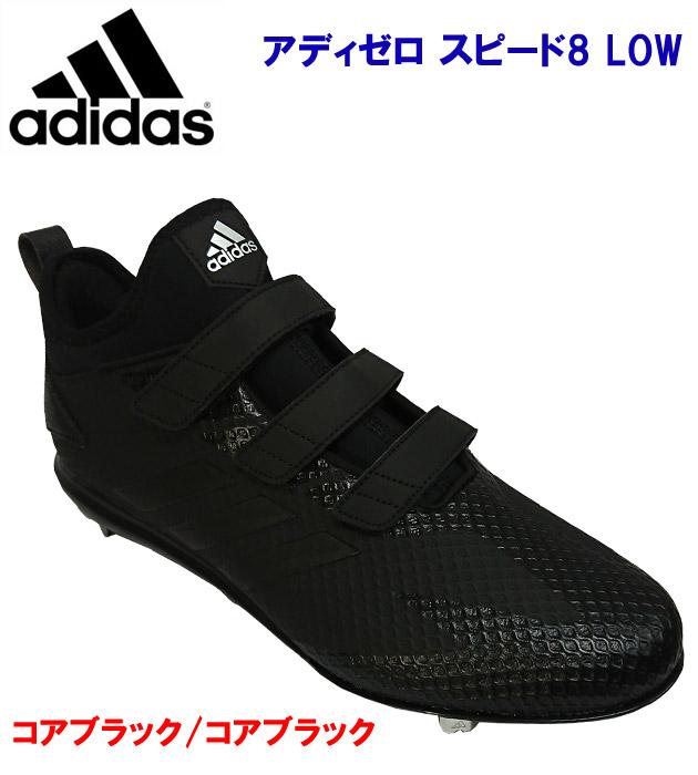 アディダス/野球スパイク/金具スパイク アディゼロスピード8 AC(メンズ:野球スパイク) DB3451