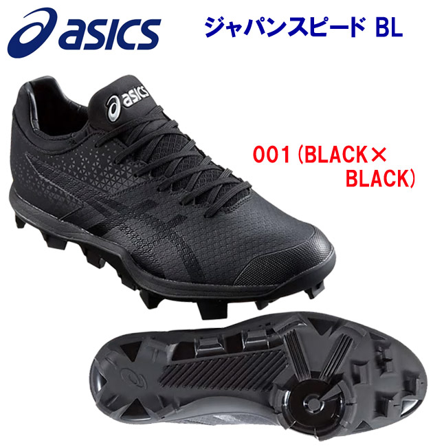 アシックス/メンズシューズ/野球スパイク/ポイントスパイク ジャパンスピード BL(メンズ:野球スパイク) 1121A017 カラー:001