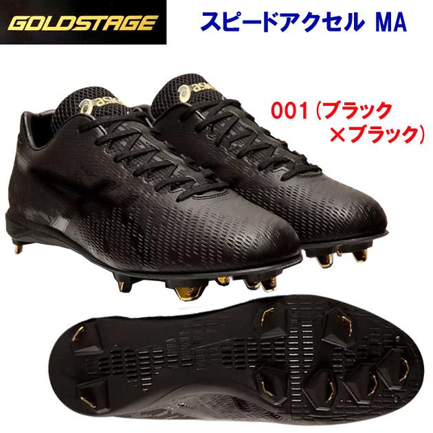 アシックス/メンズシューズ/野球スパイク/金具スパイク ゴールドステージ スピードアクセル MA(メンズ:野球スパイク) 1121A032 カラー:001