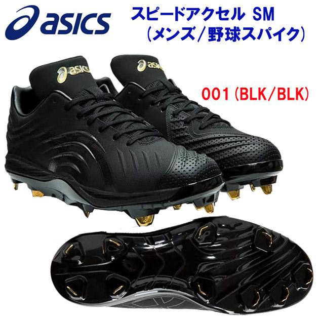 アシックス/メンズシューズ/野球スパイク/金具スパイク ゴールドステージ スピードアクセル SM(メンズ:野球スパイク) 1121A033 カラー:001