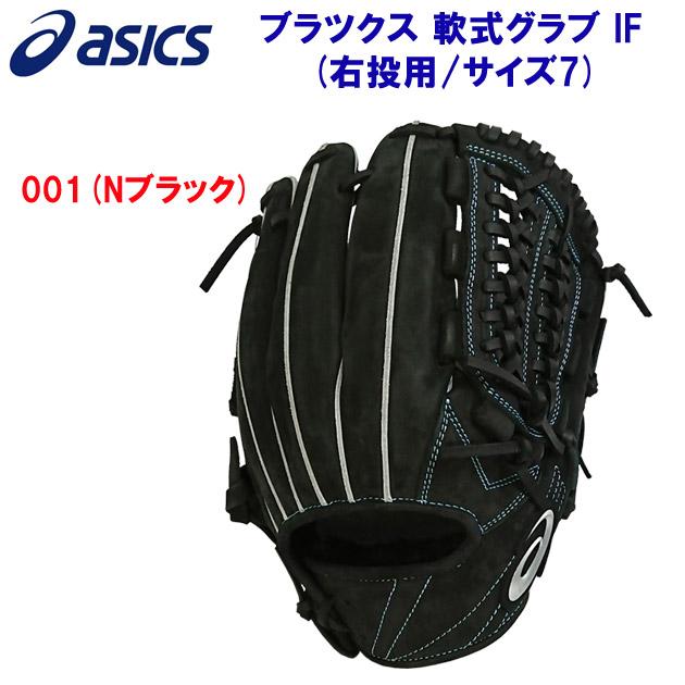 アシックス/軟式グラブ/内野手用 ブラツクス 軟式グラブ IF(右投用) 3121A305