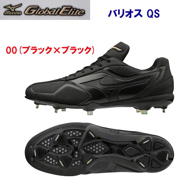 ミズノ/グローバルエリート/野球スパイク グローバルエリート GEバリオス QS(野球スパイク) 11GM191200