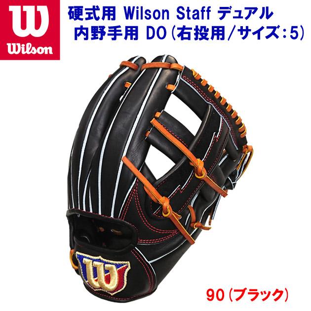 ウイルソン/ウイルソンスタッフ/硬式グラブ/内野手グラブ 硬式用 Wilson Staff デュアル 内野手用 DO(右投用) WTAHWFDST