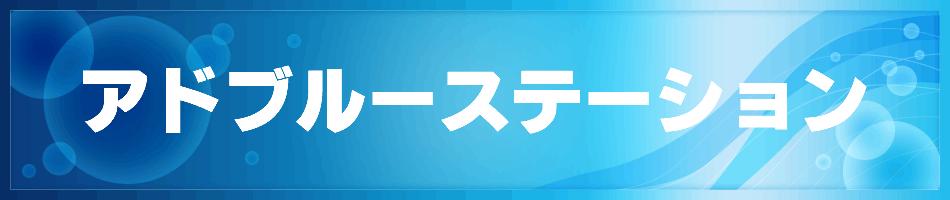 アドブルーステーション:九州・関東・北陸 送料無料‼