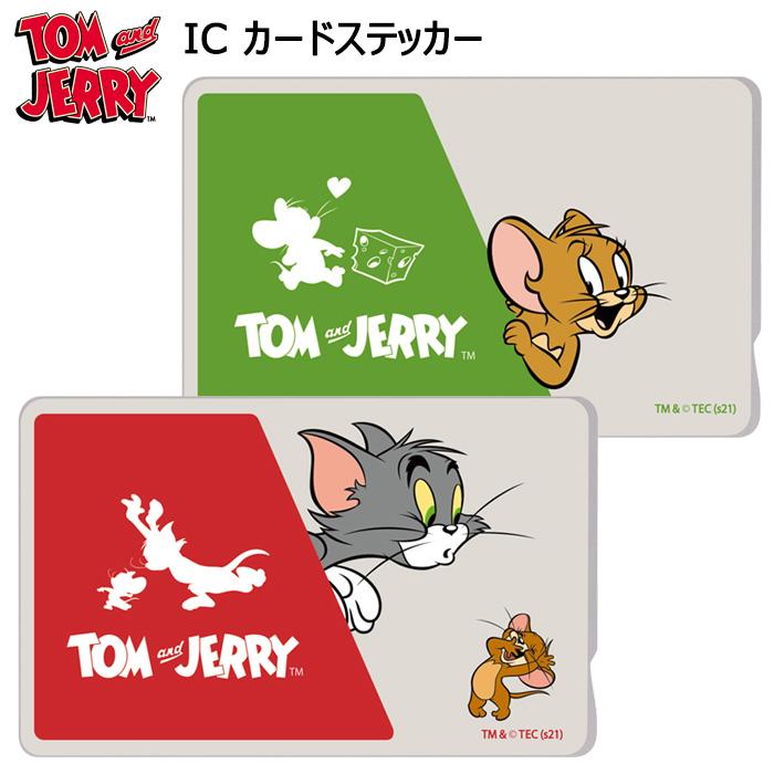 ICカードに貼るだけでドレスアップ ステッカー シール デコシール キャラクター 貼ってはがせる ICカード 日本産 メール便 送料無料 トムアンドジェリー ICカードステッカー ムーミン おしゃれ トム メーカー再生品 モ トムとジェリー スイカ パス 定期券 ジェリー s-in-7g759 グッズ かわいい